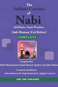 The Sublime Conduct of Nabi SallAllahu Alayhi Wa Sallam