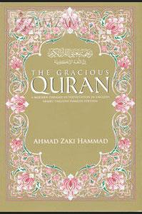 The Gracious Quran